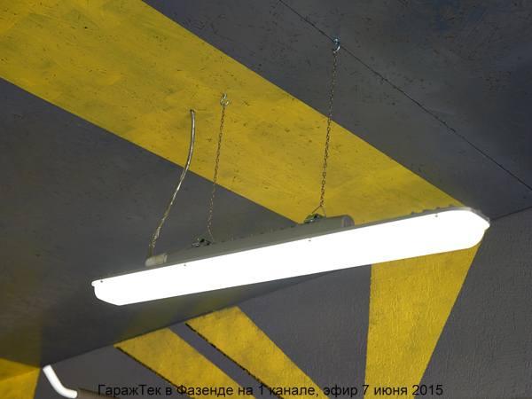 Купить led светильники для гаража купить гараж улица стартовая