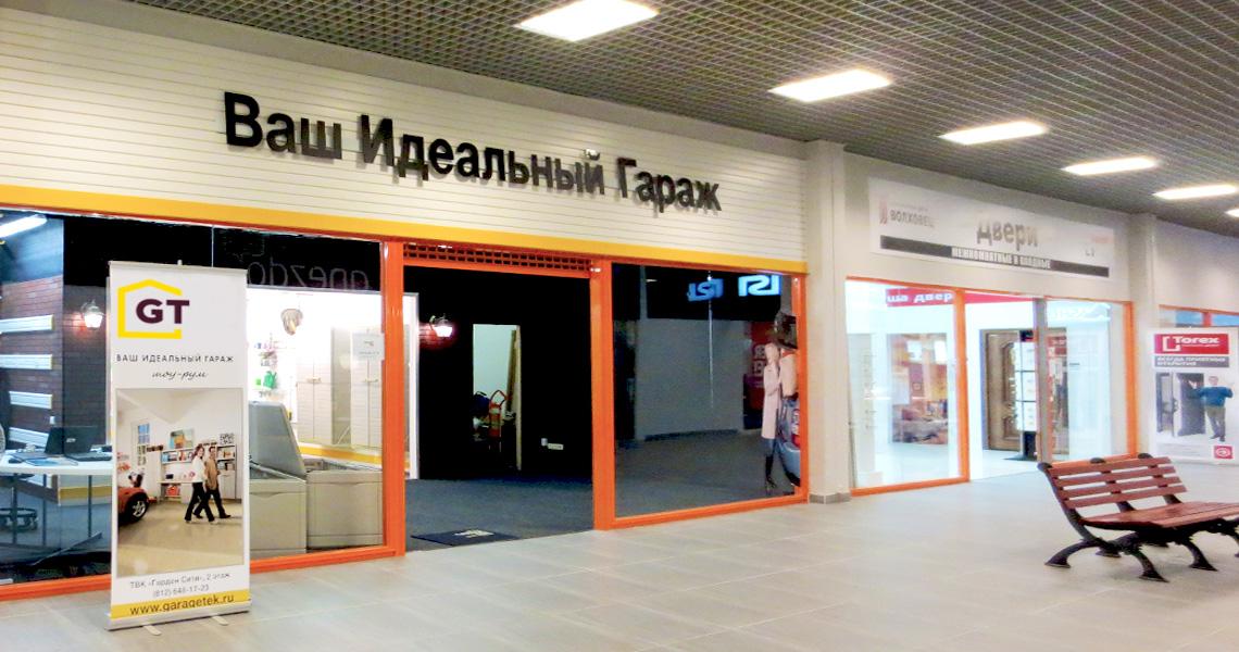 Офис ГаражТек Санкт-Петербург