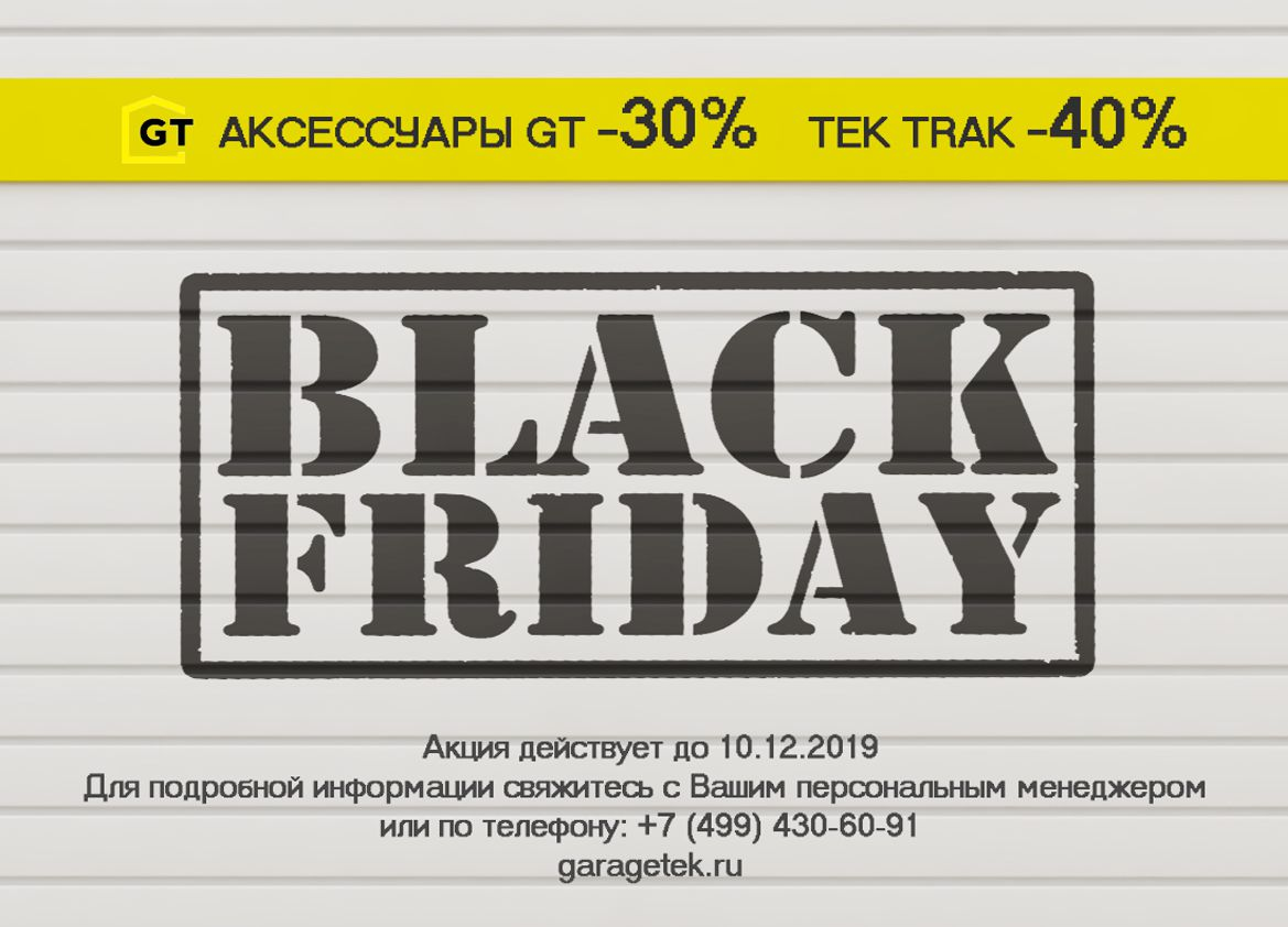 Black Friday | Скидки до -40%